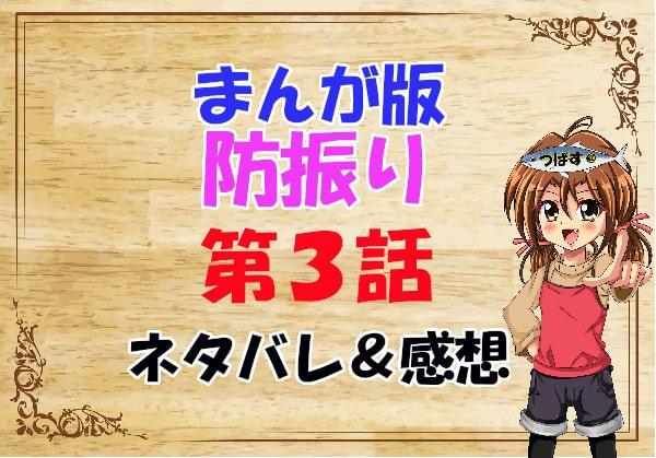 漫画版防振り1巻第3話ネタバレ&感想