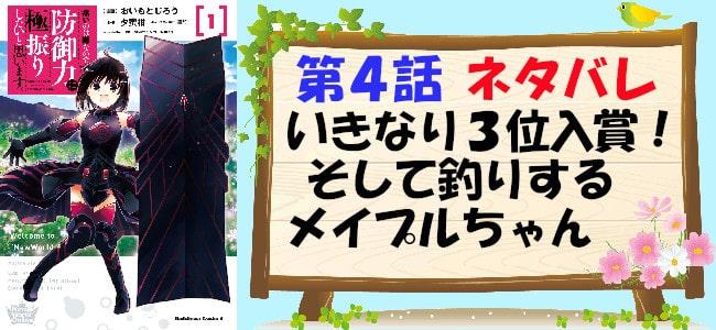 漫画版防振り1巻第4話ネタバレ「いきなり3位入賞!そして釣りするメイプルちゃん」