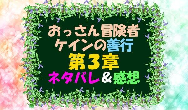 おっさん冒険者ケインの善行【漫画】3章「ふざけるな!!!」のネタバレ&感想