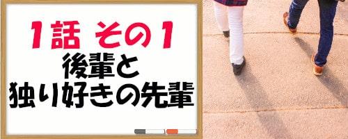 宇崎ちゃんは遊びたい1話その1「後輩と独り好きの先輩」