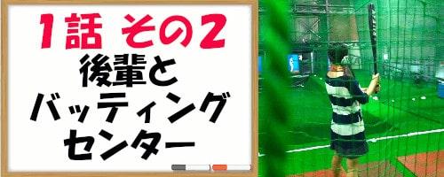 宇崎ちゃんは遊びたい!1話その2「後輩とバッティングセンター」