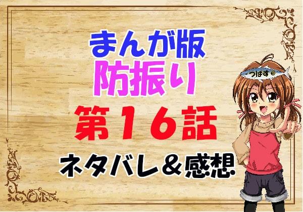 漫画版防振り3巻第16話ネタバレ&感想