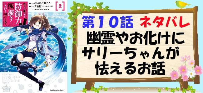 漫画版防振り2巻第10話ネタバレ「幽霊やお化けにサリーちゃんが怯えるお話」