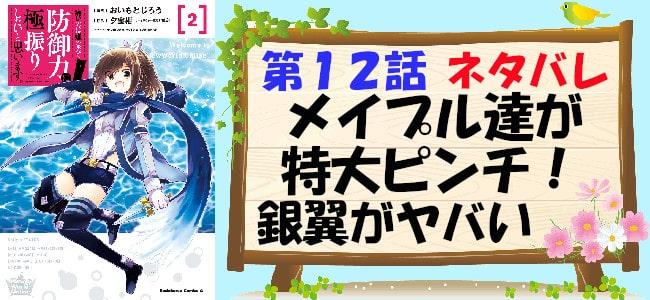 漫画版防振り2巻第12話ネタバレ「メイプル達が特大ピンチ!銀翼がヤバい」