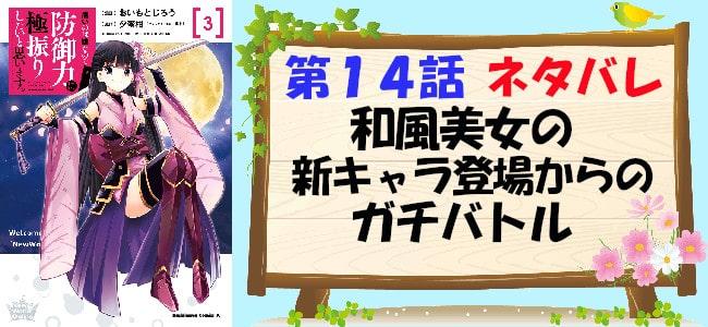 漫画版防振り3巻第14話ネタバレ「和風美女の新キャラ登場からのガチバトル」