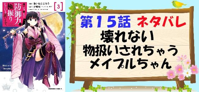 漫画版防振り3巻第15話ネタバレ「壊れない物扱いされちゃうメイプルちゃん」