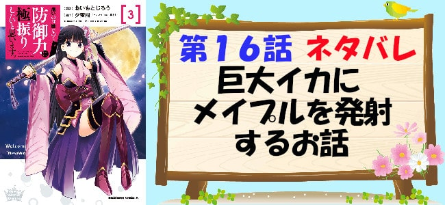 漫画版防振り3巻第16話ネタバレ「巨大イカにメイプルを発射するお話」