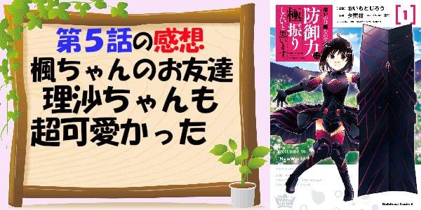 漫画版防振り1巻第5話の感想「楓ちゃんのお友達理沙ちゃんも超可愛かった」