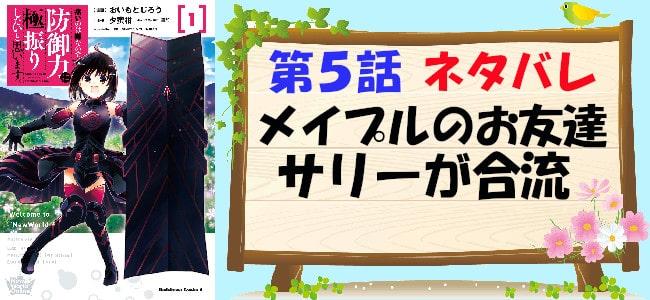 漫画版防振り1巻第5話ネタバレ「メイプルのお友達サリーが合流」
