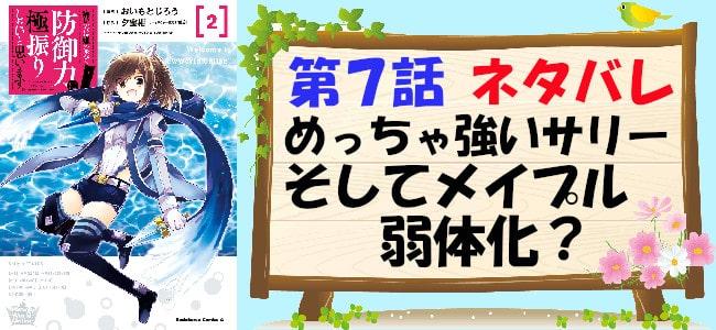 漫画版防振り2巻第7話ネタバレ「めっちゃ強いサリー、そしてメイプル弱体化?」