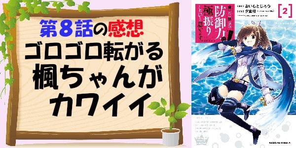 漫画版防振り2巻第8話の感想「ゴロゴロ転がる楓ちゃんがカワイイ」