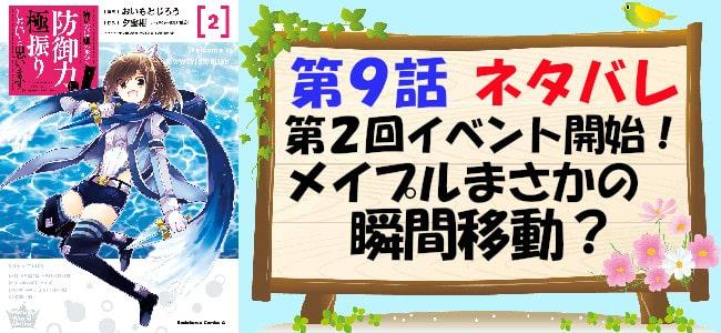 漫画版防振り2巻第9話ネタバレ「第2回イベント開始!メイプルまさかの瞬間移動?」