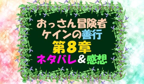 おっさん冒険者ケインの善行【漫画】8章「ダメだ!!!」のネタバレ&感想