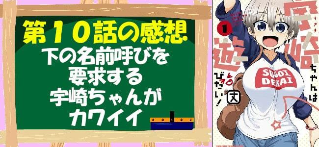 宇崎ちゃんは遊びたい!第10話の感想「下の名前呼びを要求する宇崎ちゃんがカワイイ」