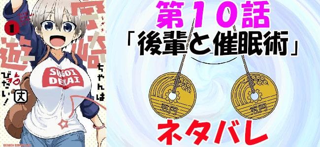 宇崎ちゃんは遊びたい!第10話「後輩と催眠術」ネタバレ