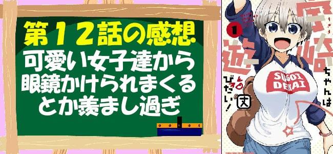宇崎ちゃんは遊びたい!第12話の感想「可愛い女子達から眼鏡かけられまくるとか羨まし過ぎ」