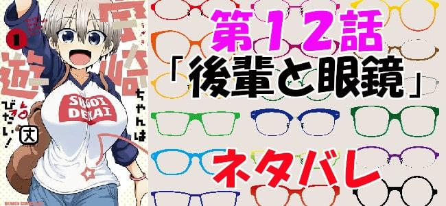 宇崎ちゃんは遊びたい!第12話「後輩と眼鏡」ネタバレ