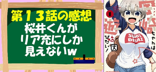 宇崎ちゃんは遊びたい!第13話の感想「どう見ても桜井くんがリア充にしか見えない件」