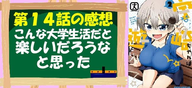 宇崎ちゃんは遊びたい!第14話の感想「こんな大学生活だと楽しいだろうな、と思った」