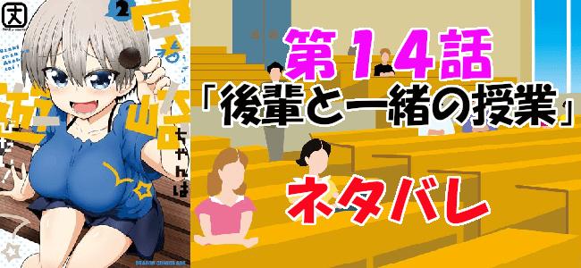 宇崎ちゃんは遊びたい!第14話「後輩と一緒の授業」ネタバレ