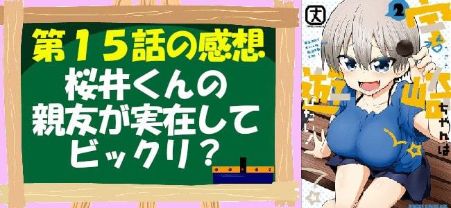 宇崎ちゃんは遊びたい!第15話の感想「桜井くんの親友が実在してビックリ?」