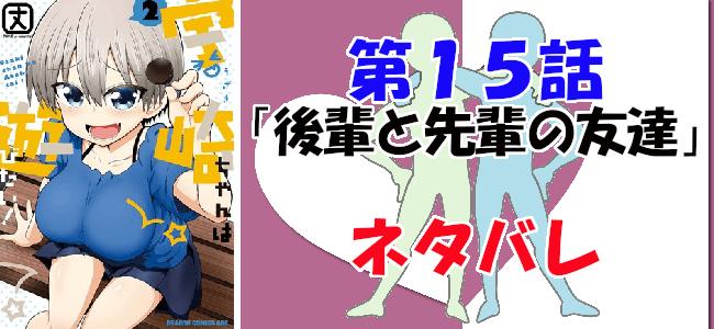 宇崎ちゃんは遊びたい!第15話「後輩と先輩の友達」ネタバレ
