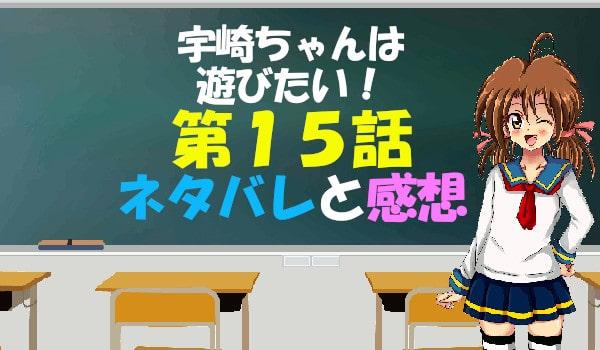 宇崎ちゃんは遊びたい!15話「後輩と先輩の友達」のネタバレ&感想