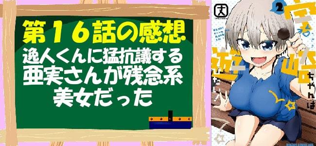 宇崎ちゃんは遊びたい!第16話の感想「逸人くんに猛抗議する亜実さんが残念系美女だった」
