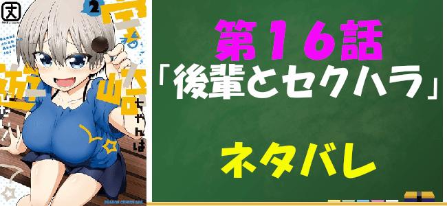 宇崎ちゃんは遊びたい!第16話「後輩とセクハラ」ネタバレ
