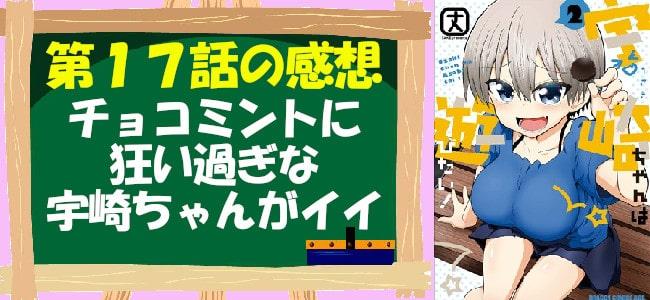 宇崎ちゃんは遊びたい!第17話の感想「チョコミントに狂い過ぎな宇崎ちゃんがイイ」