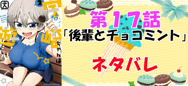 宇崎ちゃんは遊びたい!第17話「後輩とチョコミント」ネタバレ