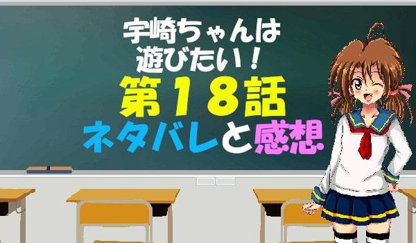 宇崎ちゃんは遊びたい!18話「後輩と夏の予定」のネタバレ&感想