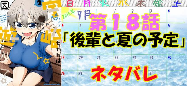宇崎ちゃんは遊びたい!第18話「後輩と夏の予定」ネタバレ
