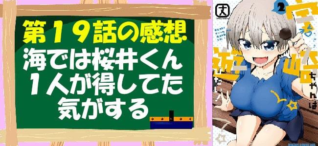 宇崎ちゃんは遊びたい!第19話の感想「海では桜井くん1人が得してた気がする」