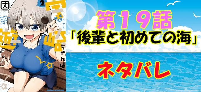 宇崎ちゃんは遊びたい!第19話「後輩と初めての海」ネタバレ