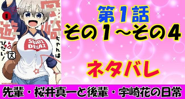 宇崎ちゃんは遊びたい!第1話その1~その4ネタバレ「先輩・桜井真一と後輩・宇崎花の日常」