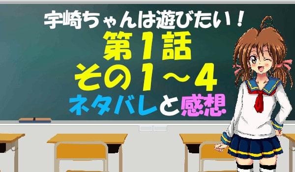 宇崎ちゃんは遊びたい!第1話その1~その4ネタバレと感想