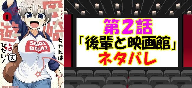 宇崎ちゃんは遊びたい!第2話「後輩と映画館」ネタバレ