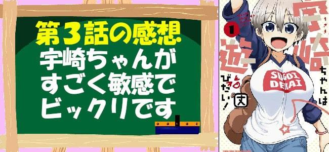 宇崎ちゃんは遊びたい!第3話の感想「宇崎ちゃんがすごく敏感でビックリです」