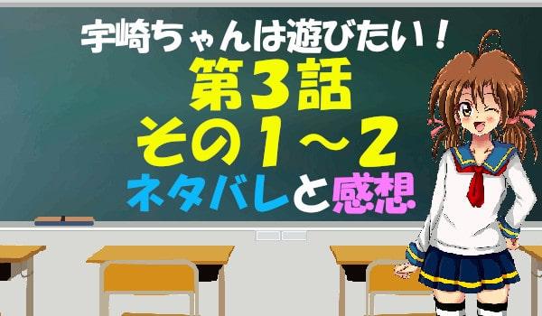 宇崎ちゃんは遊びたい!第3話ネタバレと感想