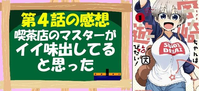 宇崎ちゃんは遊びたい!第4話の感想「喫茶店のマスターがイイ味出してると思う」