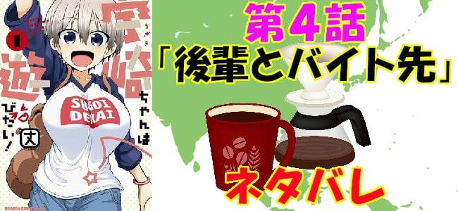 宇崎ちゃんは遊びたい!第4話「後輩とバイト先」ネタバレ