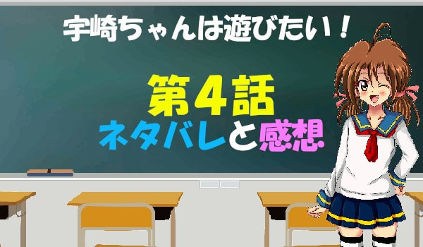 宇崎ちゃんは遊びたい!4話「後輩とバイト先」のネタバレ&感想