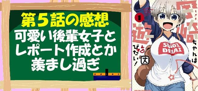 宇崎ちゃんは遊びたい!第5話の感想「可愛い後輩女子とレポート作成とか羨まし過ぎ」