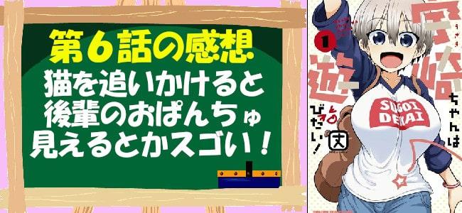 宇崎ちゃんは遊びたい!第6話の感想「猫を追いかけると後輩のおぱんちゅ見えるとかスゴい!」