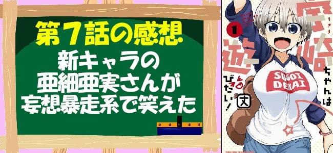 宇崎ちゃんは遊びたい!第7話の感想「新キャラの亜細亜実さんが妄想暴走系で笑えた」