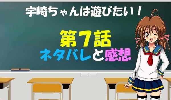 宇崎ちゃんは遊びたい!7話「後輩と先輩の先輩」のネタバレ&感想