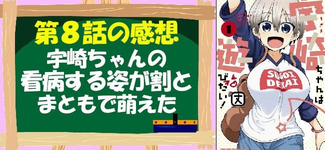 宇崎ちゃんは遊びたい!第8話の感想「宇崎ちゃんの看病が割とまともで萌えた」