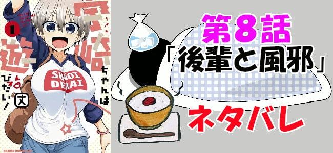 宇崎ちゃんは遊びたい!第8話「後輩と風邪」ネタバレ