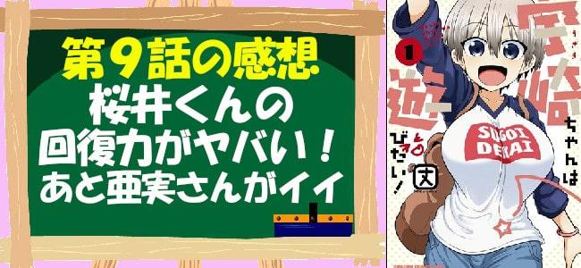 宇崎ちゃんは遊びたい!第9話の感想「桜井くんの回復力がヤバい!あと亜実さんがイイ」